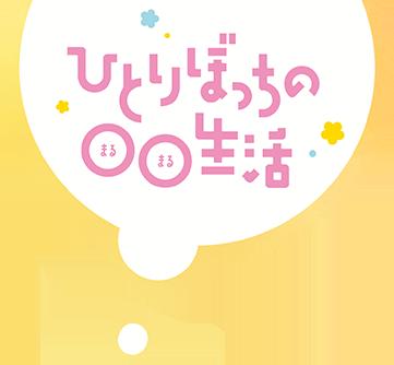 TVアニメ「ひとりぼっちの○○生活...